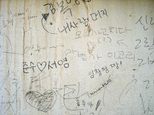 Korea graffiti wall