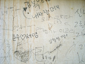 Korea graffiti wall